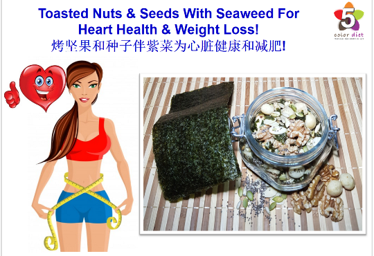 Toasted Nuts & Seeds With Seaweed